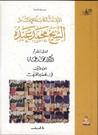 الأعمال الكاملة للإمام الشيخ محمد عبده.. في تفسير القرآن الكريم: الجزء الأول