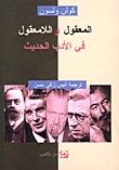 المعقول واللامعقول في الأدب الحديث by Colin Wilson
