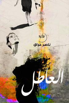 العاطل by ناصر عراق