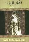 افسانه قاجار