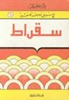 سقراط by مصطفى غالب
