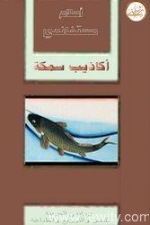أكاذيب سمكة by أحلام مستغانمي