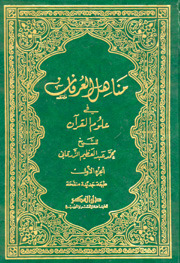 كتاب مناهل العرفان الزرقاني