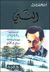 النبي by Kahlil Gibran