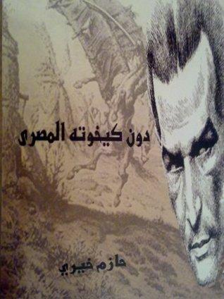 دون كيخوته المصري