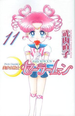 美少女戦士セーラームーン新装版 11 [Bishōjo Senshi Sailor Moon Shinsōban 11]
