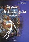 تجربة فتى متطرف by محمد بن عبد الله العوين