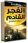 معاً نصنع الفجر القادم by خالد أبو شادي