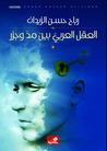 العقل العربي بين مد وجزر