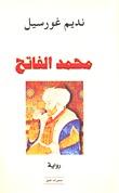 محمد الفاتح by Nedim Gürsel