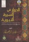 الحوار في السيرة النبوية by محمد بن إبراهيم الحمد