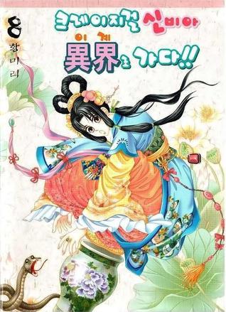 Crazy Girl Shin Bia Volume 8