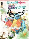Crazy Girl Shin Bia Volume 8