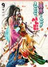 Crazy Girl Shin Bia Volume 9