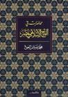 محاضرات في الفتح الإسلامي لمصر