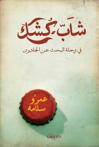 شاب كشك في رحلة البحث عن الجادون by عمرو سلامة