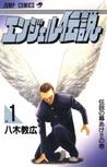 Angel Densetsu, Volume #1
