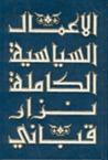 الأعمال السياسية الكاملة - المجلد الثالث by نزار قباني