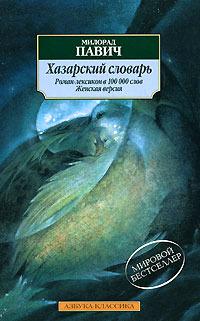 Хазарский словарь. Женская версия