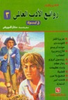 روائع الأدب العالمي في كبسولة (روائع الأدب العالمي #3)
