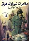 المشكلة الأخيرة by Arthur Conan Doyle