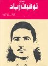 توفيق زياد: الأعمال الشعرية الكاملة