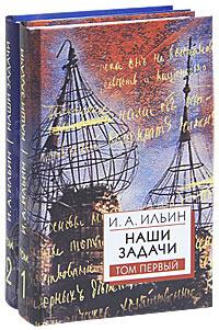 Наши задачи. Статьи 1948-1954 гг. (в 2 тт.)