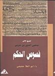فصوص الحكم by Ibn Arabi