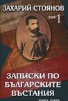 Записки по българските въстания by Захарий Стоянов