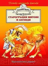 Старогръцки митове и легенди by Eduard Petiška