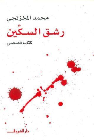 رشق السكين by محمد المخزنجي