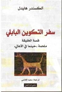 Ebook سفر التكوين البابلي by Alexander Heidel TXT!