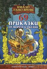 69 Приказки от морета и океани (Имало едно време)