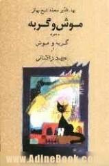 موش و گربه by Obeyd Zakani