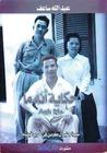 حكاية أنَه ما - سيرة جنيرال مغربي في حرب فيتنام