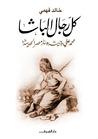 كل رجال الباشا by خالد فهمي