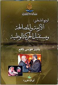 الوضع الفلسطيني: الأزمة والمصالحة ومستقبل الحركة الوطنية