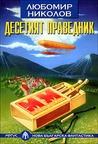 Десетият праведник by Любомир Николов-Нарви