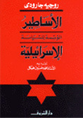 الأساطير المؤسسة للسياسة الإسرائيلية by Roger Garaudy