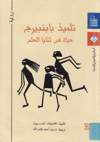 تلميذ بابنبيرج - حياة فى ثنايا الحلم by Heinrich Spoerl