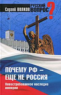 Почему РФ - еще не Россия. Невостребованное наследие империи