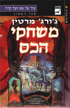 משחקי הכס (A Song of Ice and Fire, #1)