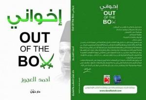 Descargar libros google books gratis إخواني Out Of The Box