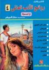 روائع الأدب العالمي في كبسولة (روائع الأدب العالمي #4)