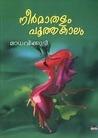 നീര്മാതളം പൂത്തകാലം | Neermatalam Poothakaalam