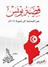 قصة تونس by راغب السرجاني