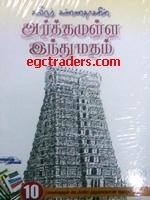 Arthamulla Hindu Matham, Vols. 1-10