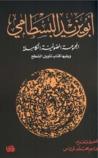 المجموعة الصوفية الكاملة ويليها كتاب تأويل الشطح