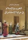 العرب والإسلام في مرايا الاستشراق by بنسالم حميش