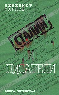 Сталин и писатели. Книга 4